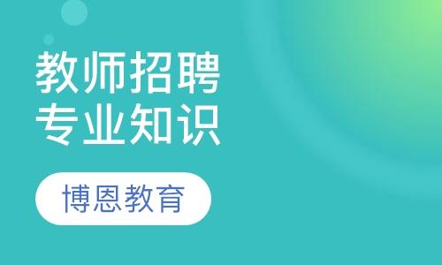 潍坊教师资格证手机信息验证送彩金学校