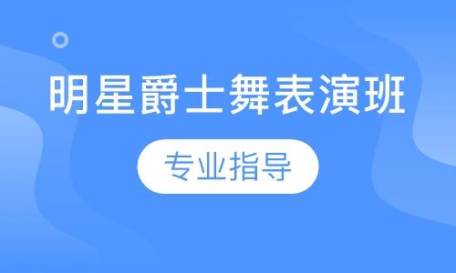 广州成品爵士舞培训