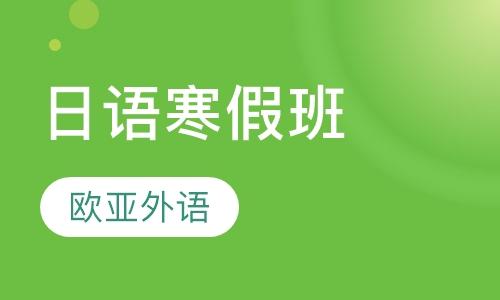 武汉日语手机信息验证送彩金一对一