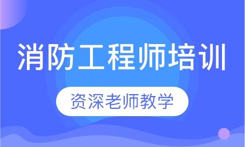 沈阳市一级消防工程师培训班