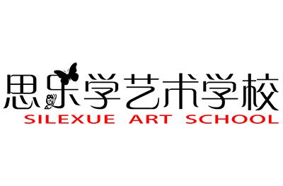 武汉思乐学艺术学校