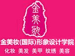 郑州金美妆形象设计学院