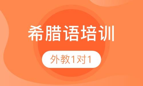 北京希腊语手机信息验证送彩金