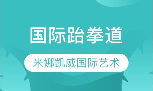 郑州跆拳道学习班