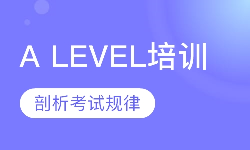 A LEVEL培训