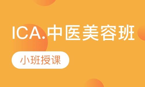 ICA.中医美容班