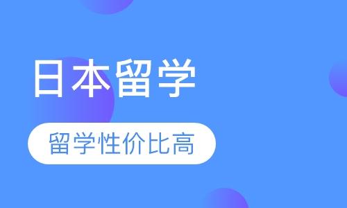 重庆日本留学短期