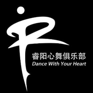 北京睿阳心舞舞蹈学校