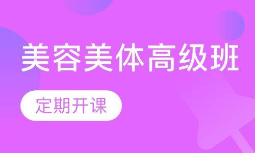 重庆美容师考证班
