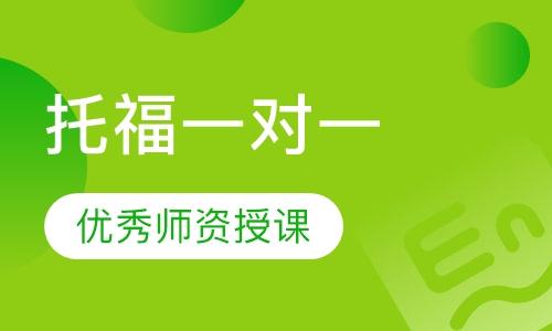 广州新托福高分班