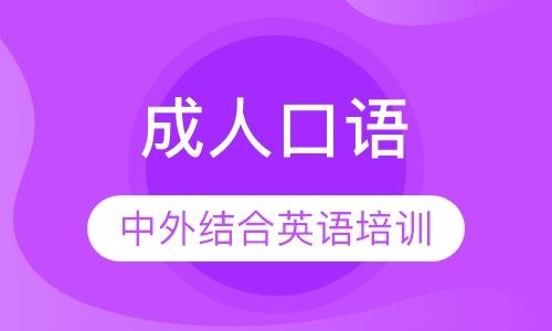 潍坊英语手机信息验证送彩金成人班