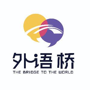 天津外语桥培训学校