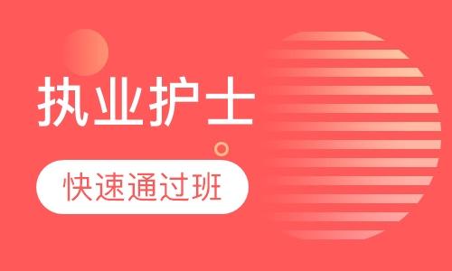 重庆《护考》速通班