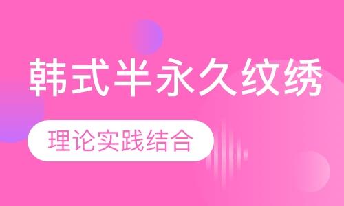 上海化妆补习班