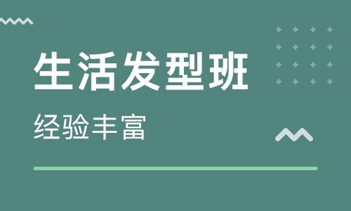 重庆学习剪发学校