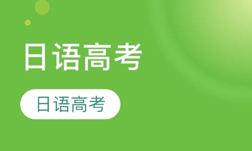 郑州暑假日语培训班
