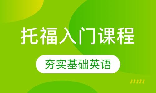 广州托福英语培训学校
