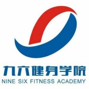 厦门九六健身培训