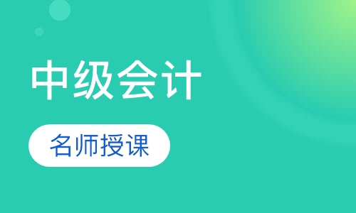 青岛会计从业资格证手机信息验证送彩金班