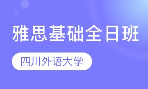重庆雅思快速培训班