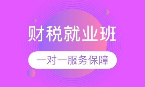 广州注册税务师手机信息验证送彩金中心