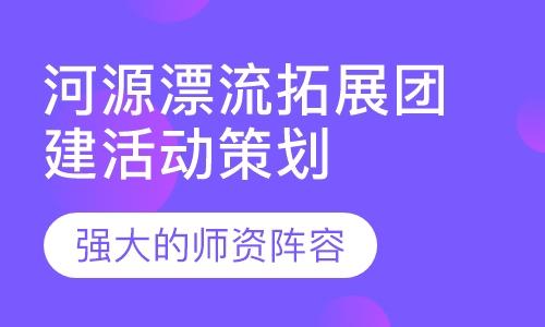 广州拓展培训学校