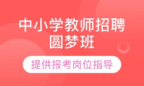 福州教师招聘手机信息验证送彩金