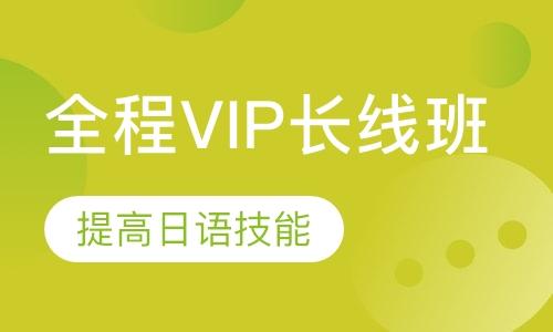 武汉全程VIP长线班