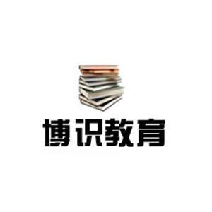 石家庄博识国际教育