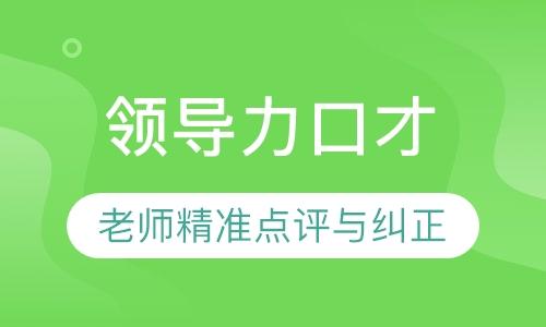 广州演讲口才培训课程