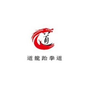 郑州道隆跆拳道