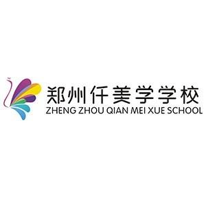 郑州仟美学职业培训学校