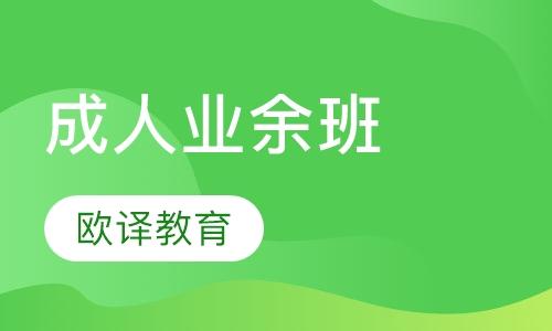 潍坊成人英语一对一手机信息验证送彩金