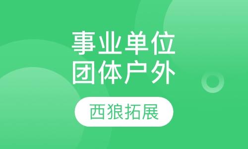 上海拓展训练手机信息验证送彩金公司