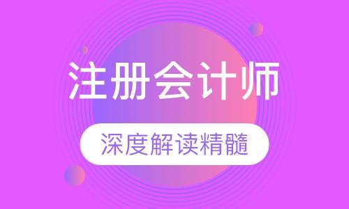 西安注册会计师培训面授班