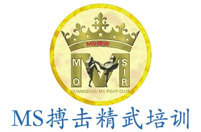 广州MS搏击俱乐部