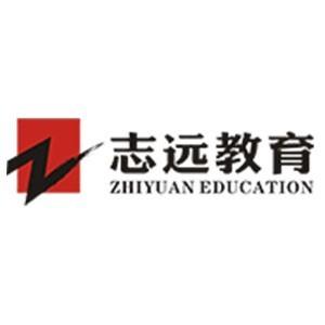 西安志远教育