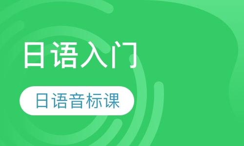 杭州日语入门培训班