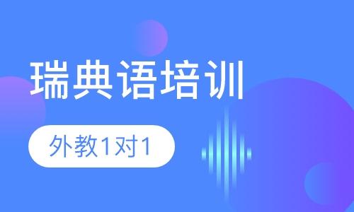 北京瑞典语学习入门