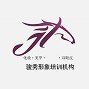 郑州骏秀形象设计学校