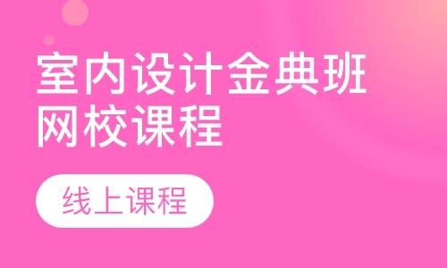 重庆室内装潢课程