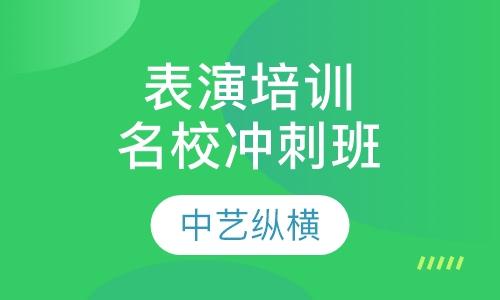 北京艺考表演手机信息验证送彩金