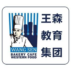 王森西式餐饮职业培训学校