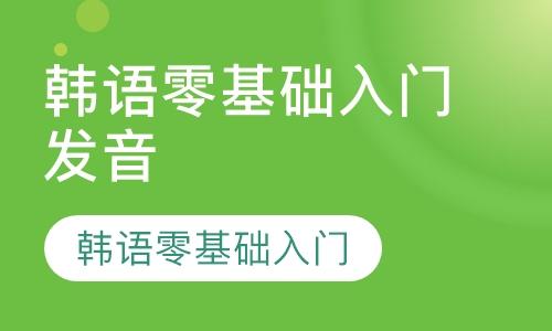 西安基础培训韩语班