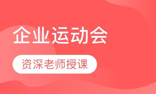 上海员工素质拓展手机信息验证送彩金