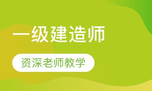 沈阳一级建造师培训机构
