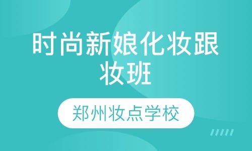 郑州摄影化妆培训