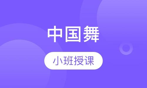 佛山成人中国舞考级培训
