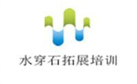 上海水穿石拓展手机信息验证送彩金