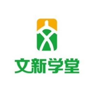 北京文新教导